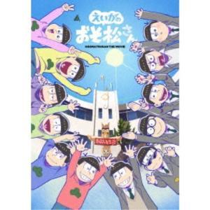 えいがのおそ松さん 赤塚高校卒業記念BOX (初回限定) 【Blu-ray】|esdigital