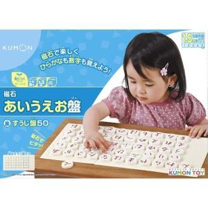 くもんの磁石あいうえお盤おもちゃ こども 子供 知育 勉強 1歳6ヶ月