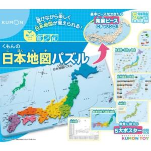 種別:おもちゃ 発売日:2019/08/07 説明:遊びながら楽しく日本地図が覚えられる!基本ピース...