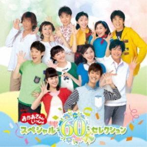 ≪初回仕様!≫ (キッズ)/NHK「おかあさんといっしょ」スペシャル60セレクション 【CD】