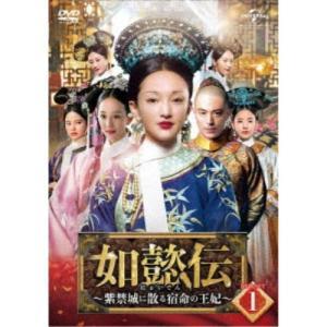 如懿伝〜紫禁城に散る宿命の王妃〜 DVD-SET1 【DVD】