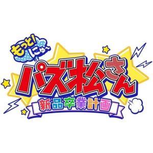 もっと にゅ〜パズ松さん 〜 卒業計画 〜 限定版 おそ松
