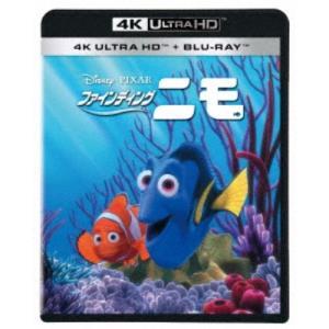 ファインディング・ニモ UltraHD 【Blu-ray】