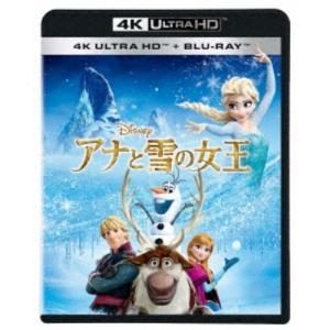 アナと雪の女王 UltraHD 【Blu-ray】