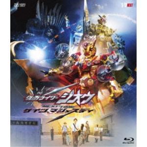 仮面ライダージオウ NEXT TIME ゲイツ、マジェスティ《通常版》 【Blu-ray】