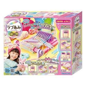 ラブあみ 織り機おもちゃ こども 子供 女の子 ままごと ごっこ 作る