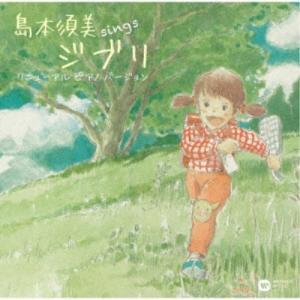 島本須美/sings ジブリ リニューアル ピアノ バージョン 【CD】|ハピネットオンラインPayPayモール