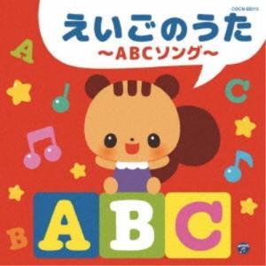 (キッズ)/えいごのうた〜ABCソング〜 【CD】
