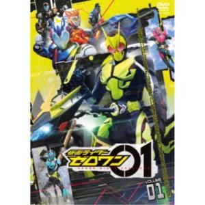 仮面ライダーゼロワン VOL.1 【DVD】
