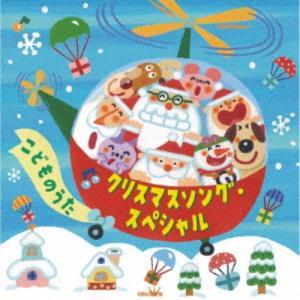(童謡/唱歌)/クリスマスソング・スペシャル こどものうた 【CD】