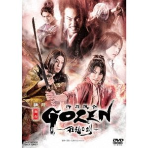 舞台「GOZEN-狂乱の剣-」 【DVD】