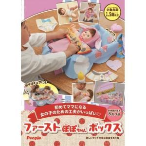 ラッピング対応可◆ファーストぽぽちゃんボックス クリスマスプレゼント おもちゃ こども 子供 女の子 人形遊び