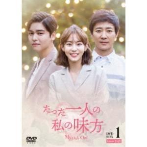 たった一人の私の味方 DVD-BOX 1 【DVD】
