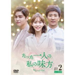 たった一人の私の味方 DVD-BOX 2 【DVD】