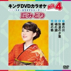 キングDVDカラオケHit4 丘みどり 【DVD】