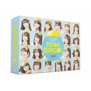 全力!日向坂46バラエティー HINABINGO! DVD-BOX (初回限定) 【DVD】|esdigital