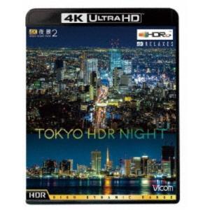 4K夜景2 TOKYO HDR NIGHT UltraHD 【Blu-ray】