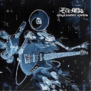 そこに鳴る/complicated system (初回限定) 【CD+DVD】