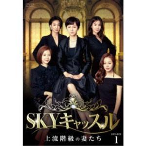 SKYキャッスル〜上流階級の妻たち〜 DVD-BOX1 【DVD】