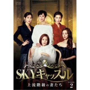 SKYキャッスル〜上流階級の妻たち〜 DVD-BOX2 【DVD】
