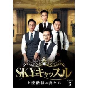 SKYキャッスル〜上流階級の妻たち〜 DVD-BOX3 【DVD】
