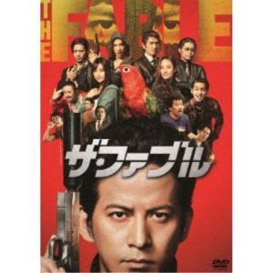ザ・ファブル《通常版》 【DVD】