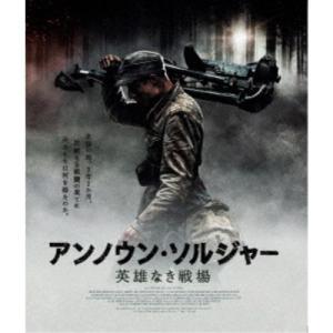 アンノウン・ソルジャー 英雄なき戦場 【Blu-ray】