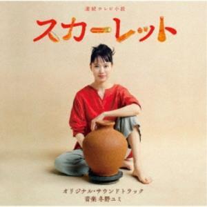 冬野ユミ/連続テレビ小説 スカーレット オリジナル・サウンドトラック 【CD】