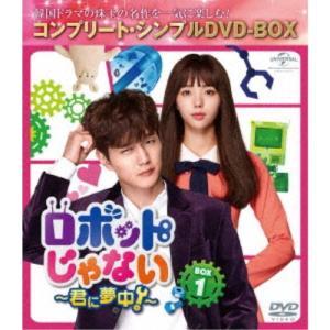 ロボットじゃない〜君に夢中!〜 BOX1<コンプリート・シンプルDVD-BOX> (期間限定) 【D...