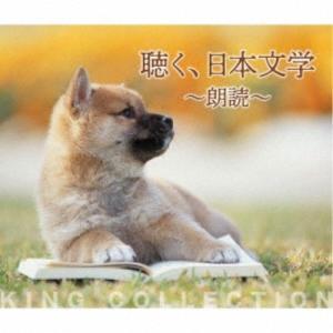 (V.A.)/聴く、日本文学〜朗読〜 【CD】