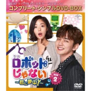 ロボットじゃない〜君に夢中!〜 BOX2<コンプリート・シンプルDVD-BOX> (期間限定) 【D...