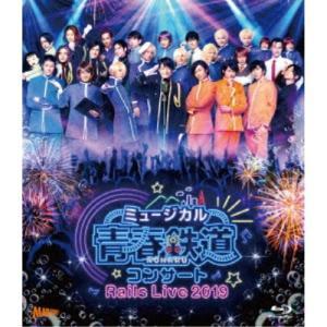 ミュージカル『青春-AOHARU-鉄道』コンサート Rails Live 2019 【Blu-ray...