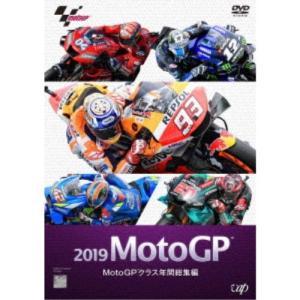2019 MotoGP MotoGPクラス年間総集編 【DVD】
