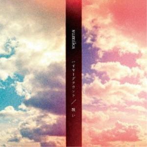 sumika/ハイヤーグラウンド/願い《限定盤B》 (初回限定) 【CD】