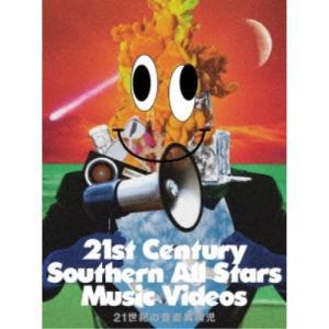 サザンオールスターズ/21世紀の音楽異端児 (21st Century Southern All Stars Music Videos)《完全生産限定盤》 (初回限定) 【Blu-ray】