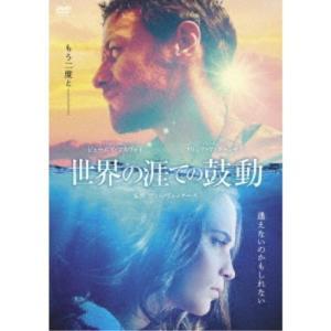 世界の涯ての鼓動 【DVD】
