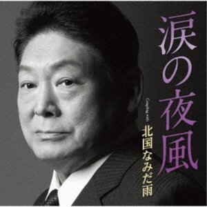 増位山太志郎/涙の夜風 Coupling with 北国なみだ雨 【CD】
