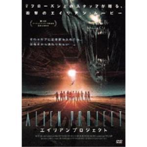 エイリアンプロジェクト 【DVD】