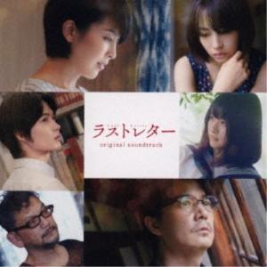 (オリジナル・サウンドトラック)/ラストレター original soundtrack 【CD】