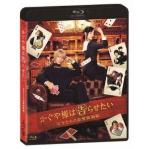 かぐや様は告らせたい 〜天才たちの恋愛頭脳戦〜《通常版》 【Blu-ray】