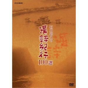 石川忠久の漢詩紀行100選 DVD-BOX 【DVD】