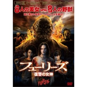 フューリーズ 復讐の女神 【DVD】