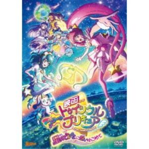 映画スター☆トゥインクルプリキュア 星のうたに想いをこめて【特装版】《特装版》 【DVD】