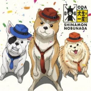 シナモン・ブー・ラッキー(堀内犬友/犬川登志夫/犬田哲章)/犬生は一度きり 【CD】