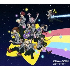 KANA-BOON/スターマーカー (期間限定) 【CD+DVD】