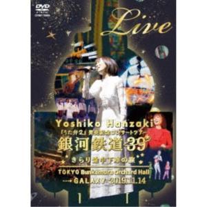 半崎美子/半崎美子 Live 銀河鉄道39 きらり途中下車の旅 【DVD】