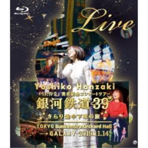 半崎美子/半崎美子 Live 銀河鉄道39 きらり途中下車の旅 【Blu-ray】