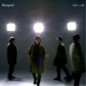 flumpool/素晴らしき嘘《通常盤》 【CD】