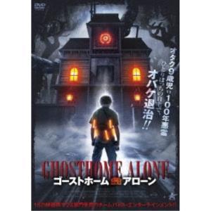 ゴーストホーム・アローン 【DVD】