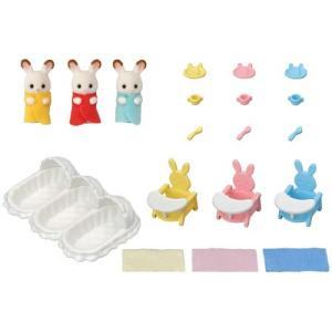 シルバニアファミリー セ-204 ショコラウサギのみつごちゃんお世話セットおもちゃ こども 子供 女...